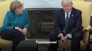Трамп отказался пожимать руку Ангеле Меркель