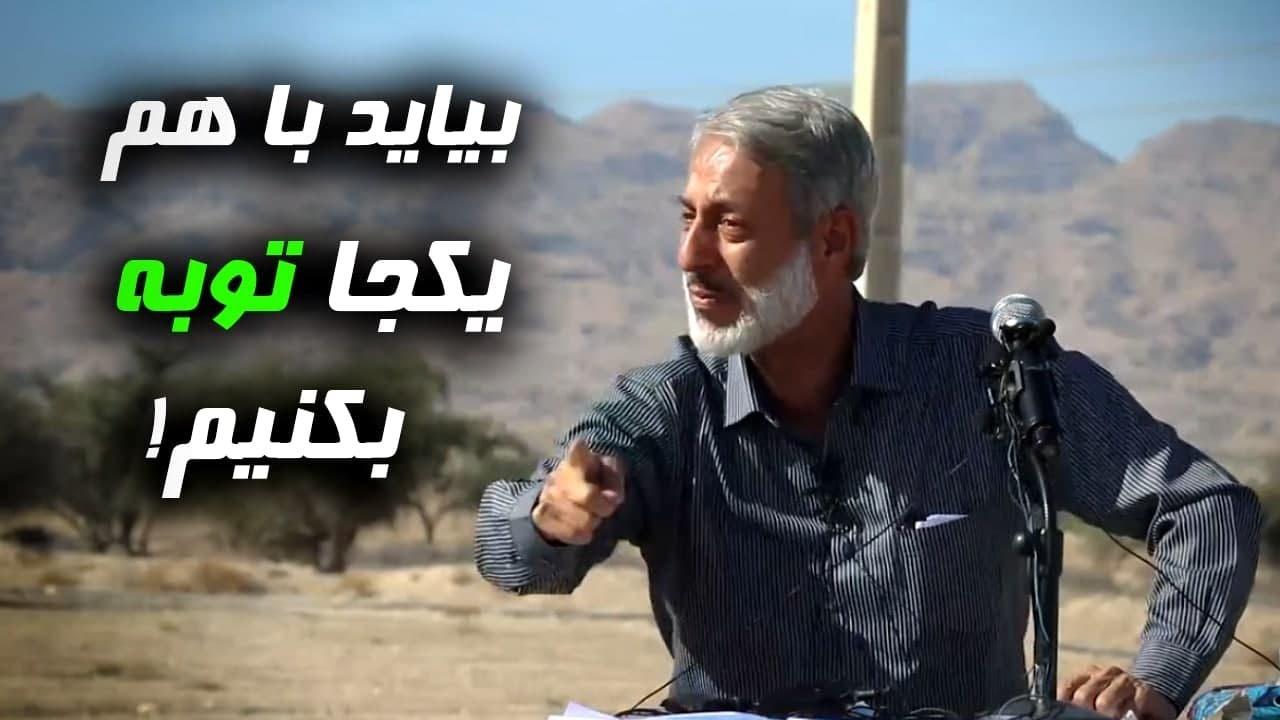سخنان جدید شیخ محمد صالح پردل ! |بیایید با هم یکجا توبه کنیم