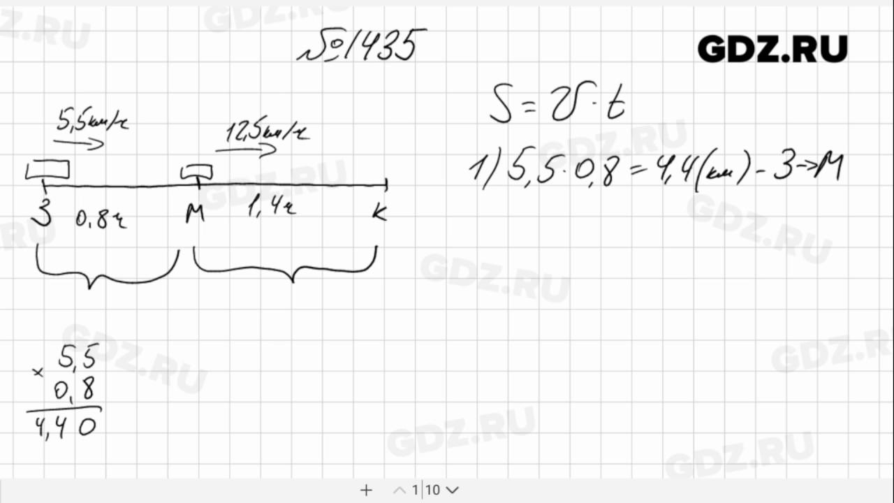 номер гдз 5 по 1434 класс математике