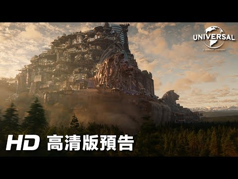 移動城市:致命引擎 (Mortal Engines)電影預告
