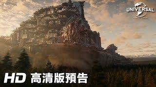 《移動城市:致命引擎》次回預告 │ MORTAL ENGINES Trailer 2