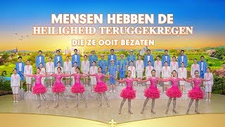 Nederlandse officiële Muziek video | mensen hebben de heiligheid teruggekregen die ze ooit bezaten