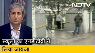 Prime Time With Ravish Kumar: Srinagar में School खुले लेकिन कहीं बच्चे तो कहीं Staff मिला नदारद