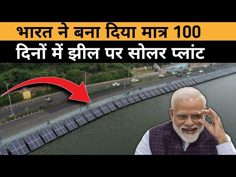 New solar  project in india Solar panels by the side of a lake 0% chines only made in india