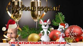 Новогодние поздравления и пожелания 2020 С Новым годом 2020 поздравляю в новый год