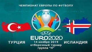Турция - Исландия 14.11.2019 прогноз и ставки на матч 9 тура ЕВРО-2020