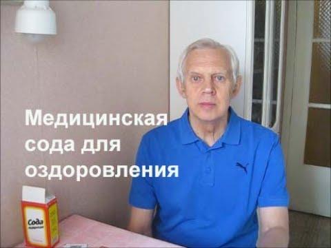 Медицинская сода для оздоровления Alexander Zakurdaev