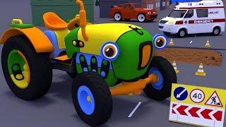 Развивающие мультфильмы. Про трактор. Трактор Макс и скорая помощь. Мультики для малышей про машинки