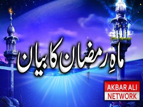 Ramzan Ka | ماہ رمضان | Bayan Urdu/Hindi