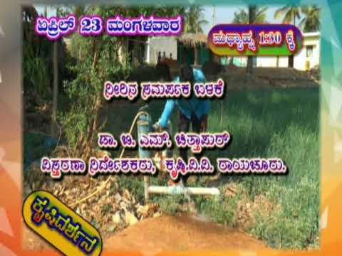 Krishidarshan Programs on DD Chandana | 23-04-19 | Promo