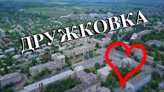 Дружковка 2017 - Любимый город)))
