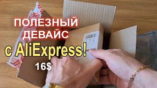 Полезный девайс с AliExpress !!!