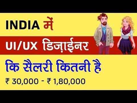 UI/UX Designer salaries in India (in Hindi) | Live Report