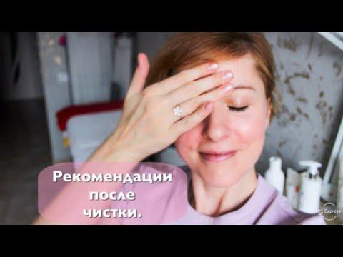 Рекомендации после чистки лица.