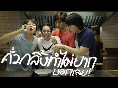 คั่วกลิ้งไก่หรอยจังฮู้ !! - วันที่ 17 Dec 2016