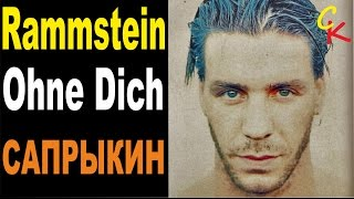 Rammstein - Ohne Dich | кавер НА РУССКОМ ЯЗЫКЕ | Сапрыкин
