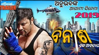odia new movie anubhav