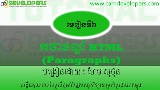 Lesson 6 HTML Paragraph in Khmer by Camdevelopers