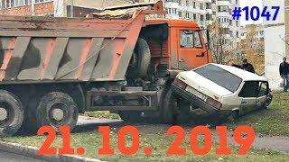 ☭★Подборка Аварий и ДТП от 21.10.2019/#1047/October 2019/#авария