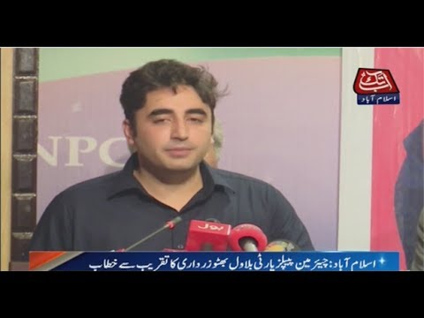 Islamabad Chairman PPP Bilawal Bhutto Zardari Addressing Ceremony