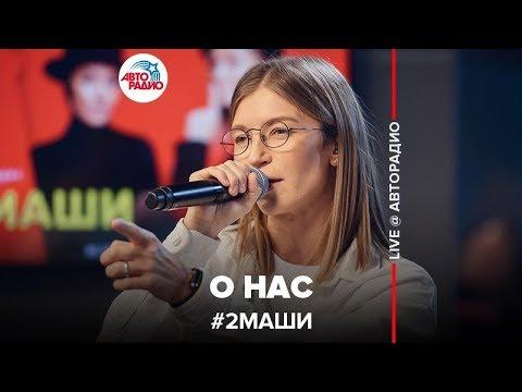 # 2Маши - О Нас (LIVE @ Авторадио)