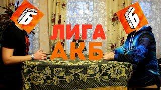ЛИГА АНЕКДОТОВ КАТЕГОРИИ Б #1
