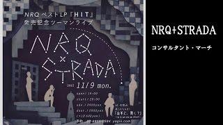2015年11月9日 山羊に、聞く?(代官山)NRQ/ストラーダ ライブより「コン...