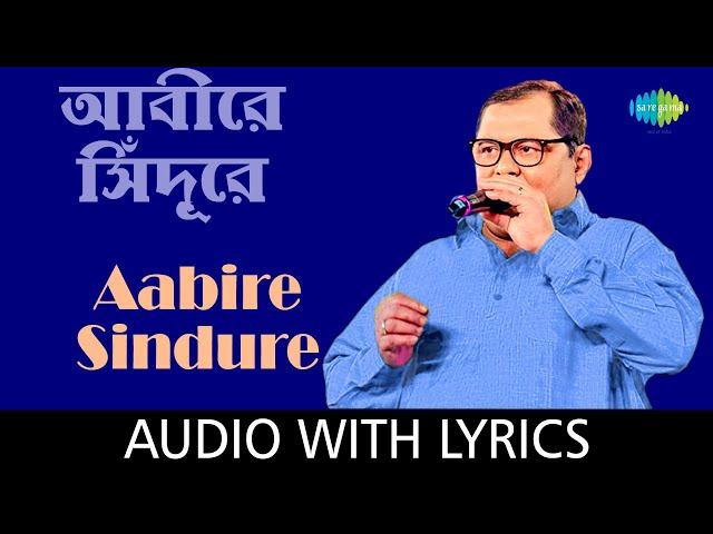 Aabire Sindure with lyrics   দুর্গা পুজোর গান   Kharaj Mukherjee