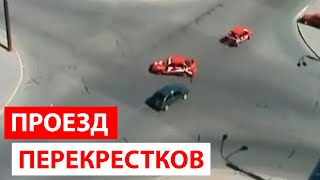 Проезд перекрестков / Автошкола Моисеев-Грахов