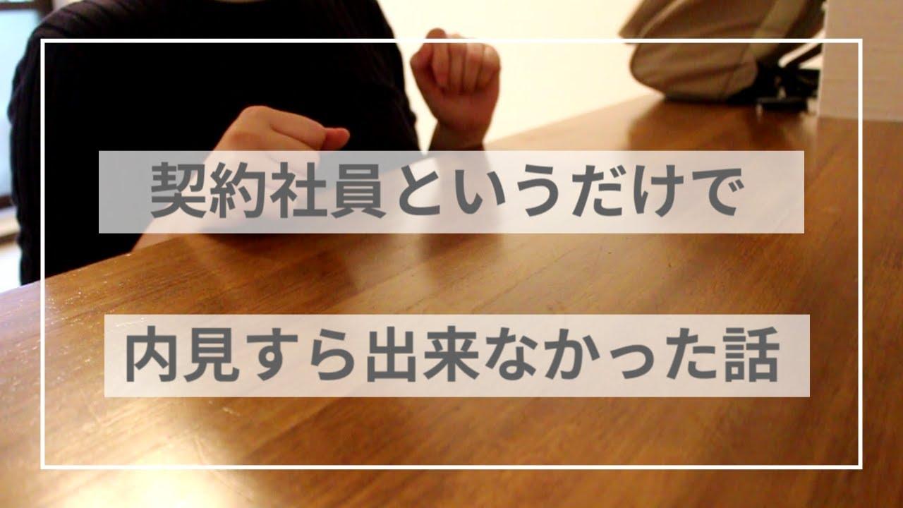 引っ越します。 一人暮らし/節約生活/引っ越し/月収10万円女子/契約社員/入居審査/厳しい