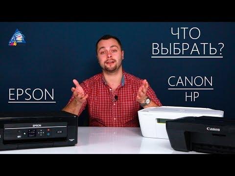 0 - Який мфу краще — Canon або Hp?