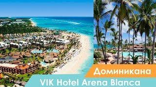 Отель VIK Hotel Arena Blanca| Пунта-Кана | Доминикана | Видео обзор