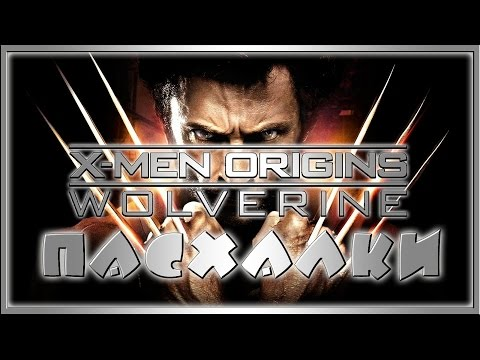 Пасхалки в игре X-Men Origins Wolverine The Game [Easter Eggs]