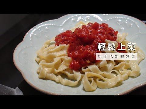 食安不怕,義大利麵條兒DIY在家做!