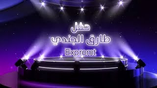 Expromt - طارق الجندي والأوركسترا