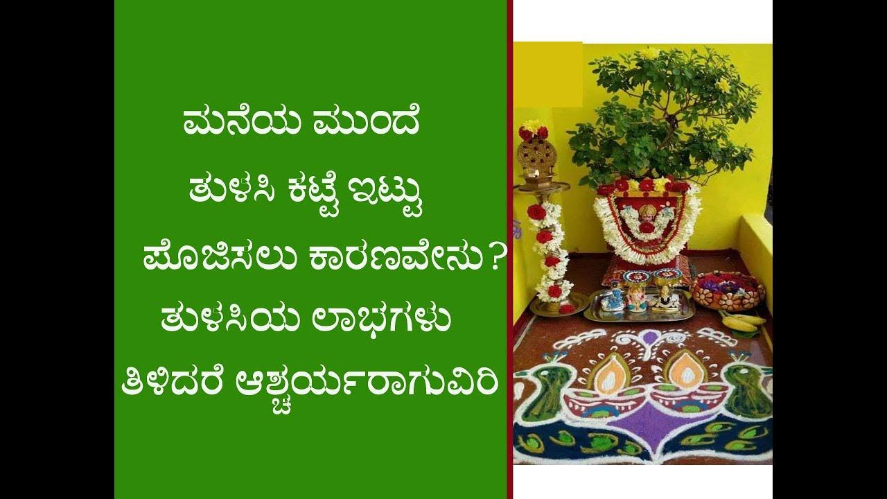 Why Tulsi is Devoted ಮನೆಯಮುಂದೆ ತುಲಸಿಕಟ್ಟೆ ಇಟ್ಟು ಪೂಜೆ ಮಾಡಲು ಕಾರಣವೇನು?ವೈಜ್ಞಾನಿಕವಾಗಿ ಹಾಗು ಧಾರ್ಮಿಕ ಉತ್ತರ
