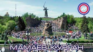 Мамаев курган 9 мая 2019   Родина мать   День победы