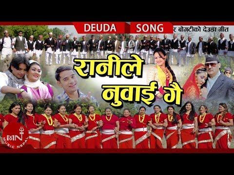 New Deuda Song 2074/2018 | Ranile Nuwai Gai - Tek Bahadur Bogati & Tika Pun