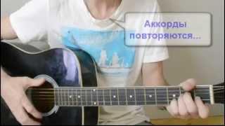 Веселье у костра (Дмитрий Доценко), кавер, аккорды и разбор боя