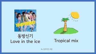 동방신기-Love in the Ice 리믹스(Tropical ver.)
