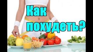 Как похудеть / Средиземноморская диета