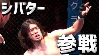【試合】DEEP八王子超人祭り! 築田 大樹vsシバター