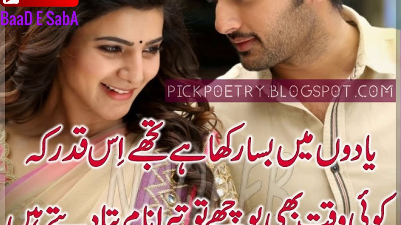 Romantic 2 Lines Nice Poetry Collection 2017