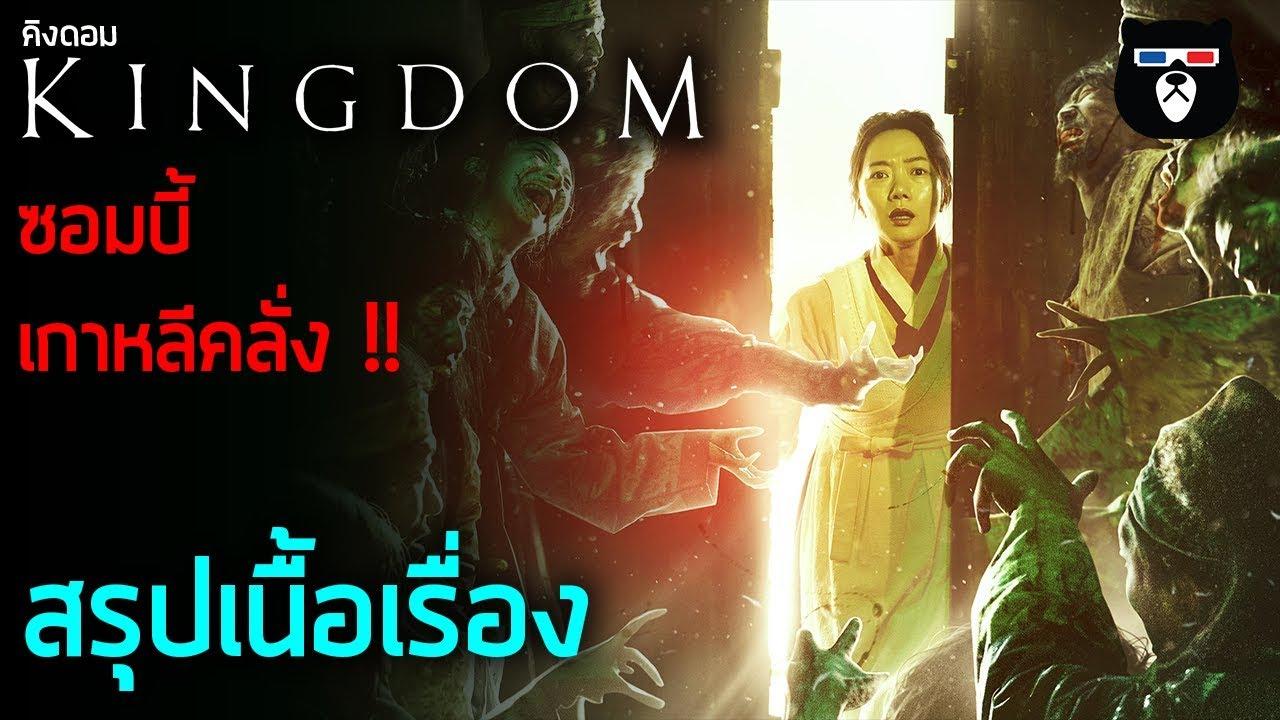 Download สรุปเนื้อเรื่อง   Kingdom ผีดิบคลั่ง บัลลังก์เดือด   ซีรีส์ซอมบี้เกาหลีสุดเข้มข้น