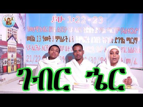 ሻድሸይቲ ሰንበት ገብር ኄር ብሕፃናት (መደብ ሕቶን መልስን) Eritrean Orthodox Tewahdo Church 2021
