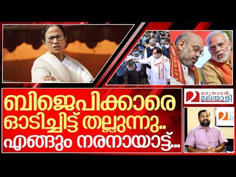 ബിജെപിക്കാരെ ബംഗാളിൽ തല്ലിക്കൊല്ലുന്നു... I About west bengal Politics
