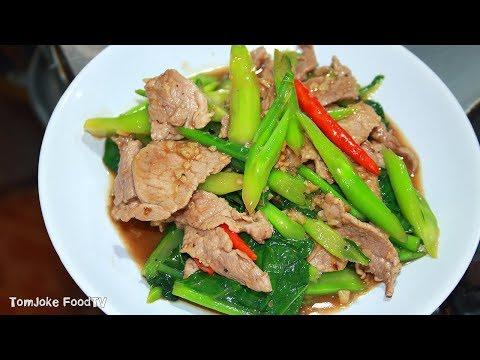 วิธีทำผัดคะน้าให้อร่อยได้ง่ายๆ Chinese kale Recipe