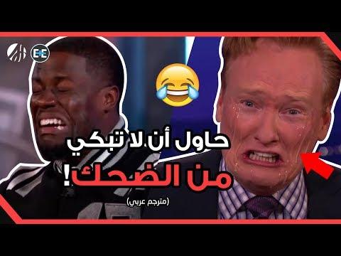 تحدي الضحك مع كيفن هارت والمشاهير! (مترجم عربي)
