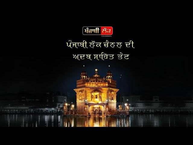 ??? ?? ???????? | Ajj da Hukamnama | Sri Darbar Sahib | Amritsar | 10 September