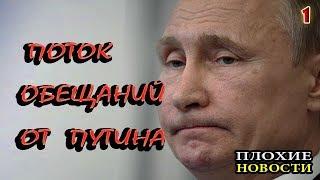 Путин испускает потоки обещаний! - ПЛОХИЕ НОВОСТИ /В. Мальцев/ 28.11.2017 - 1 часть